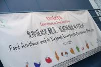 食物援助及發展:服務賦權策略的開拓